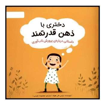 کتاب دختری با ذهن قدرتمند اثر نیلس فان هوف نشر مهرسا