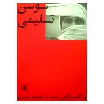 کتاب سوسن تسلیمی اثر محمد عبدی نشر بیدگل