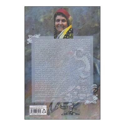 کتاب اصلی و کرم اثر پروین بهمنی انتشارات افراز