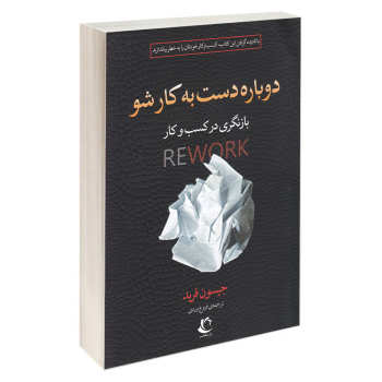 کتاب دوباره دست به کار شو اثر جیسون فرید انتشارات راه معاصر