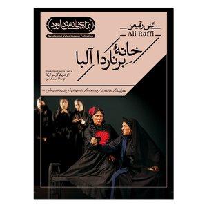 فیلم تئاتر خانه برناردا آلبا اثر علی رفیعی نشر کانون فرهنگی هنری نی داوود