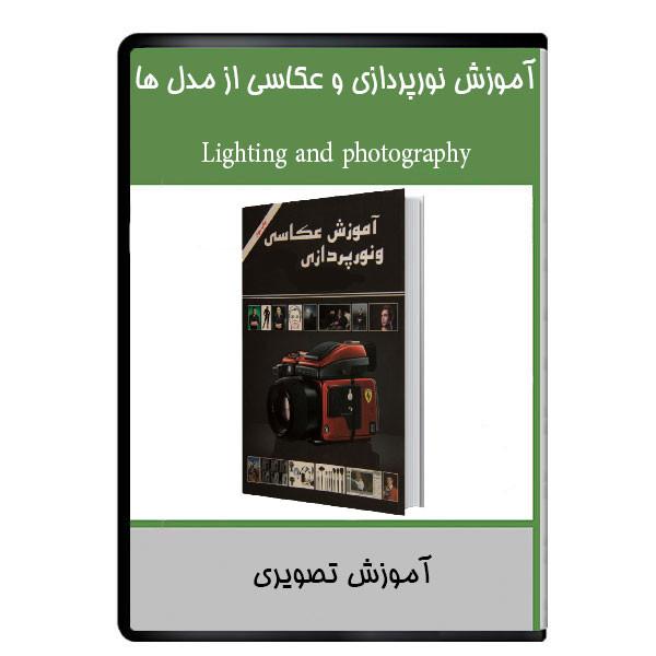 نرم افزار آموزش نورپردازی و عکاسی از مدل ها نشر دیجیتالی