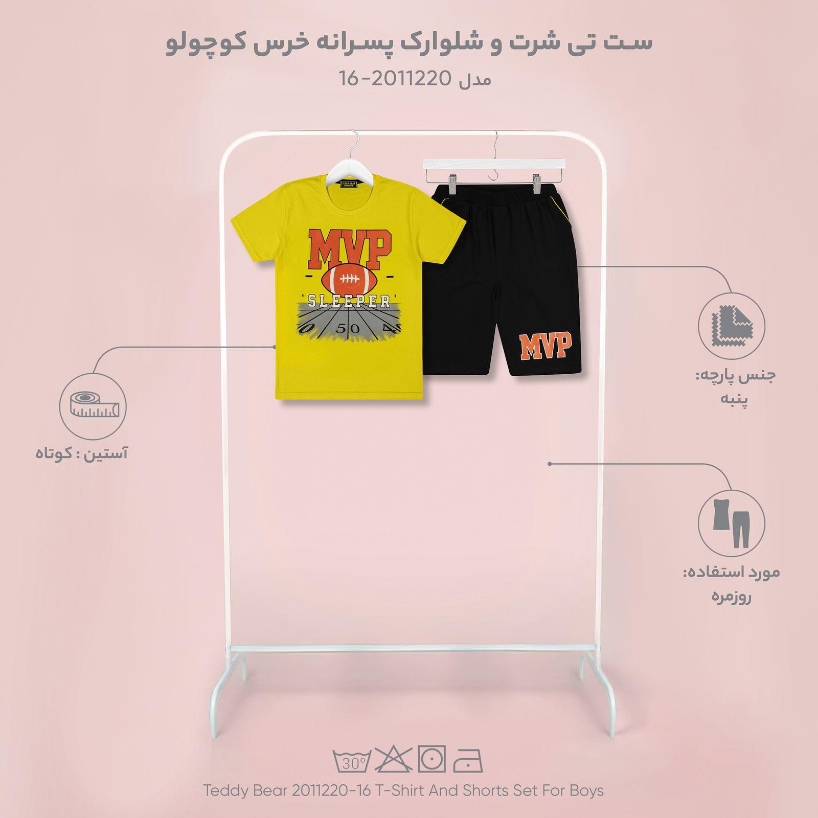 ست تی شرت و شلوارک پسرانه خرس کوچولو مدل 2011220-16 -  - 4