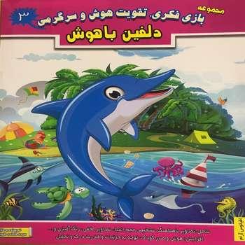 کتاب بازی فکری.تقویت هوش کودک دلفین باهوش اثر فاطمهطهوری انتشارات آسمان علم