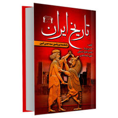 کتاب تاریخ ایران اثر جمعی از نویسندگان انتشارات داریوش