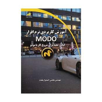 کتاب آموزش کاربردی نرم افزار MODO اثر مهندس محسن امیدوار مقدم انتشارات دیباگران تهران