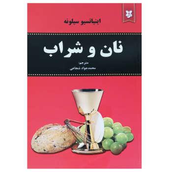 کتاب نان و شراب اثر اینیاتسیو سیلونه نشر نیک فرجام