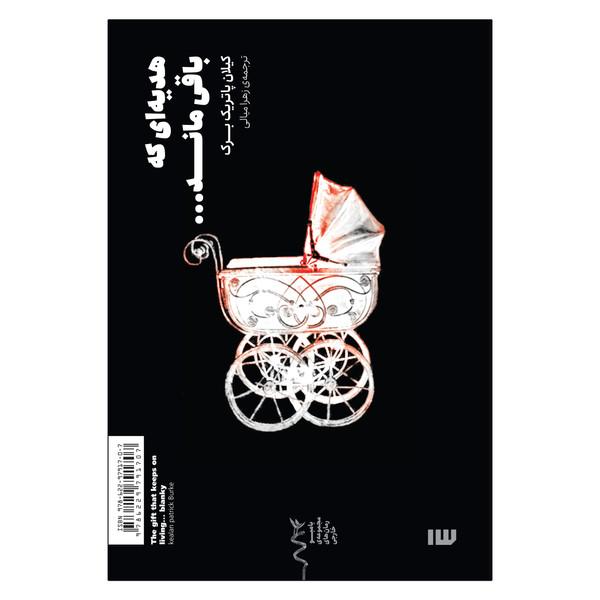 کتاب هدیهای که باقی ماند... اثر کیلان پاتریک برک انتشارات  سیزده