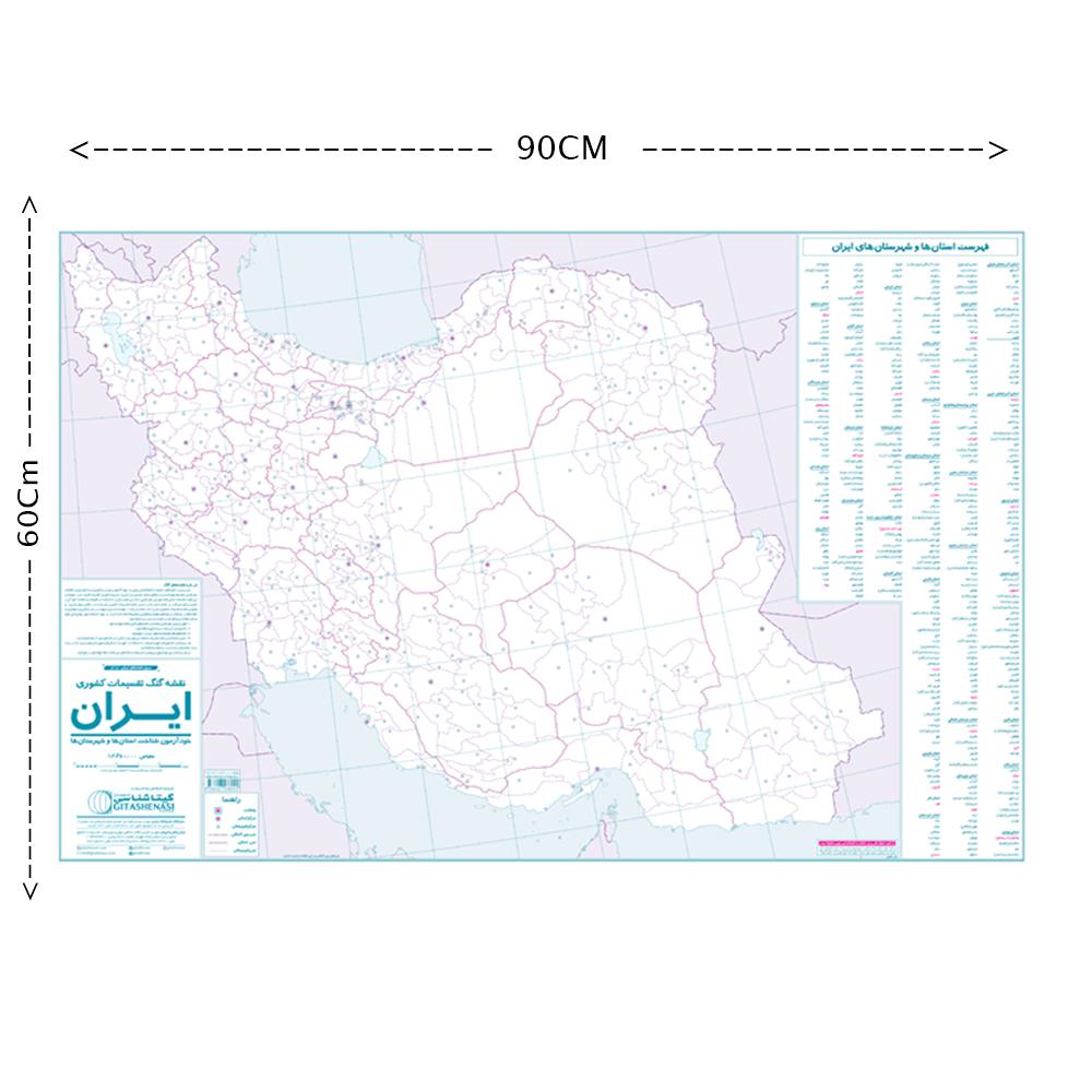 نقشه گنگ تقسیمات کشوری ایران گیتاشناسی نوین کد 1617