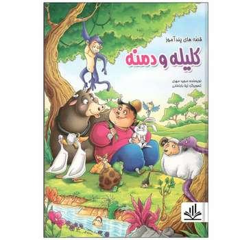 کتاب قصه های پندآموز کلیله و دمنه اثر مجید مهری انتشارات الینا