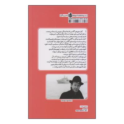 کتاب قدرت زندگی اثر دیوید کیشیک نشر بیدگل