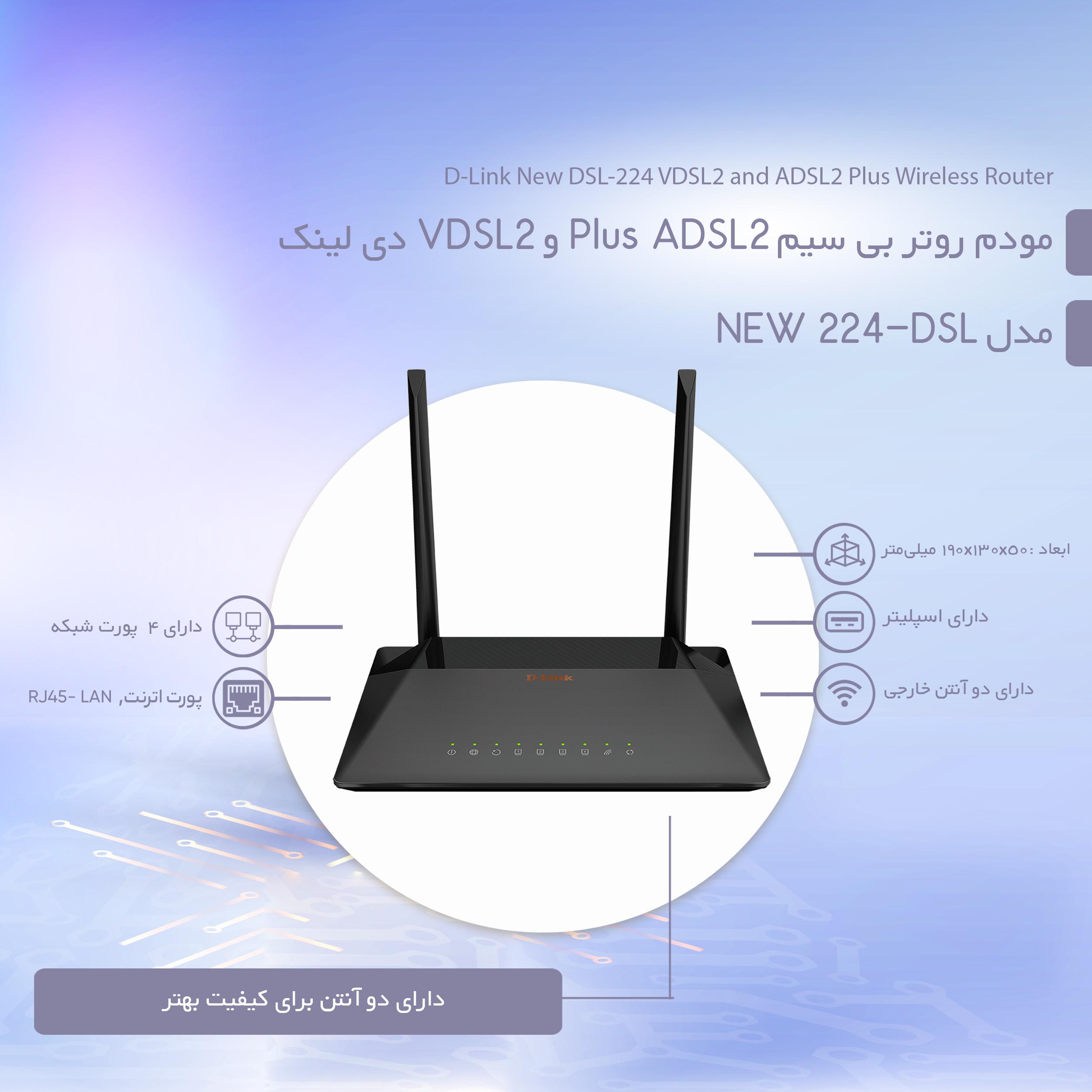 مودم روتر بی سیم ADSL2 Plus و VDSL2 دی لینک مدل DSL-224 NEW