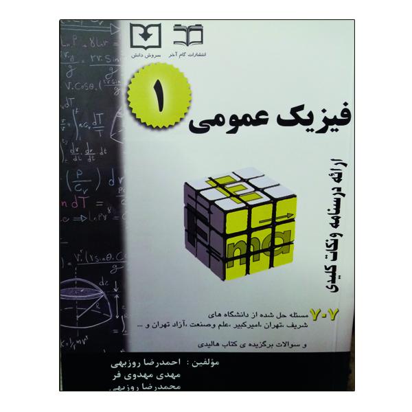 کتاب فیزیک عمومی 1 اثر جمعی از نویسندگان انتشارات سروش دانش