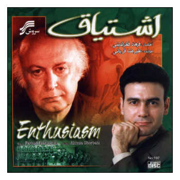 آلبوم موسیقی اشتیاق اثر علیرضا قربانی نشر سروش