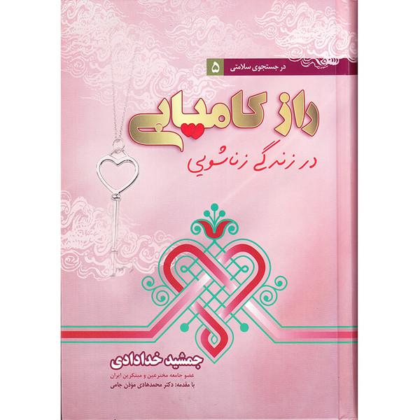 کتاب در جستجوی سلامتی 5 راز کامیابی در زندگی زناشویی اثر جمشید خدادادی انتشارات ندای سینا