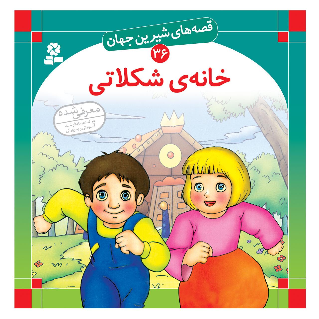 خرید                      کتاب قصه های شیرین جهان 36 خانه ی شکلاتی اثر برادران گریم انتشارات قدیانی
