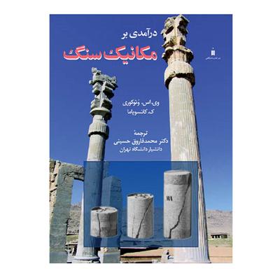 کتاب درآمدی بر مکانیک سنگ اثر وی اس وتوکوری و ک کاتسویاما نشر  کتاب دانشگاهی