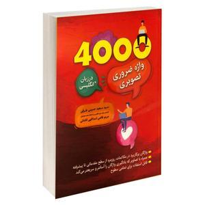 کتاب 4000 واژه ضروری تصویری در زبان انگلیسی اثر پاول نیشن نشر ارتباط نوین