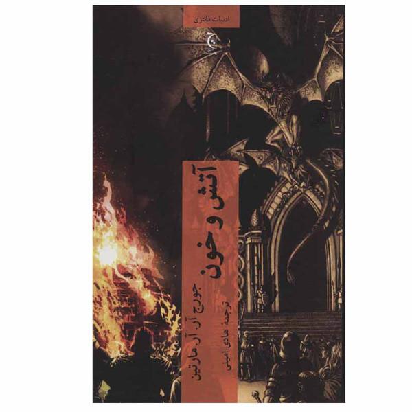 کتاب آتش و خون اثر جورج آر.آر.مارتین انتشارات چترنگ
