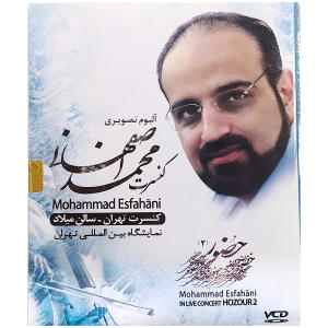 آلبوم تصویری کنسرت محمداصفهانی حضور2 نشر هنراول