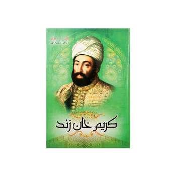 کتاب کریم خان زند اثر جان.ر.پری نشر نسیم قلم