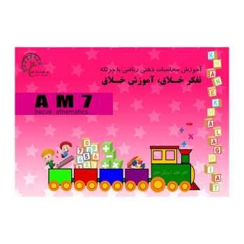 کتاب آموزش محاسبات ذهنی با چرتکه AM 7 اثر رومینا محمدی اصل نشر فرهنگ رسا
