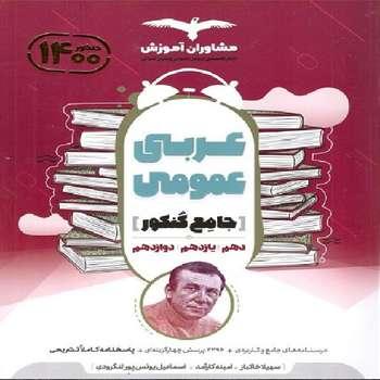 کتاب عربی عمومی جامع کنکور دهم و یازدهم و دوازدهم اثر جمعی از نویسندگان انتشارات مشاوران آموزش