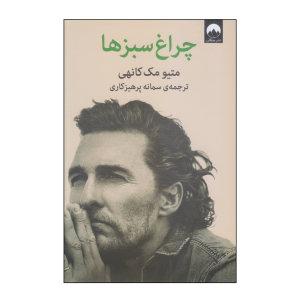 کتاب چراغ سبزها اثر متیو مک کانهی نشر میلکان