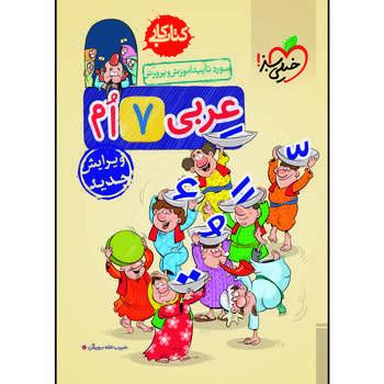 کتاب کار عربی هفتم اثر حبیب اله درویش انتشارات خیلی سبز
