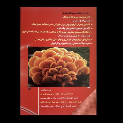 کتاب مبانی علمی پرورش قارچ خوراکی اثر جمعی از نویسندگان انتشارات آموزش فنی حرفه ای مزرعه زرین