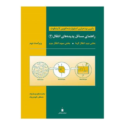 کتاب راهنمای مسائل پدیده های انتقال 2 اثر جمعی از نویسندگان نشر کتاب دانشگاهی