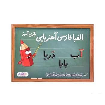 بازی آموزشی الفبای فارسی آهنربایی مدل بازی آموز