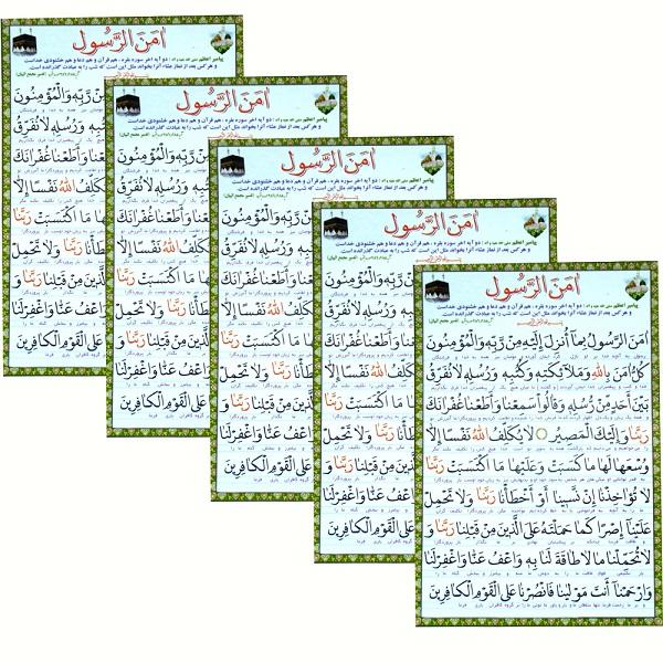 دعا آمن الرسول بسته 5 عددی