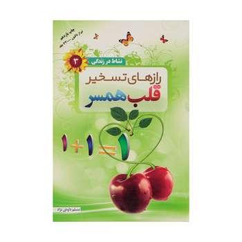 کتاب رازهای تسخیر قلب همسر  اثر مسلم داودی نژاد انتشارات والعصر