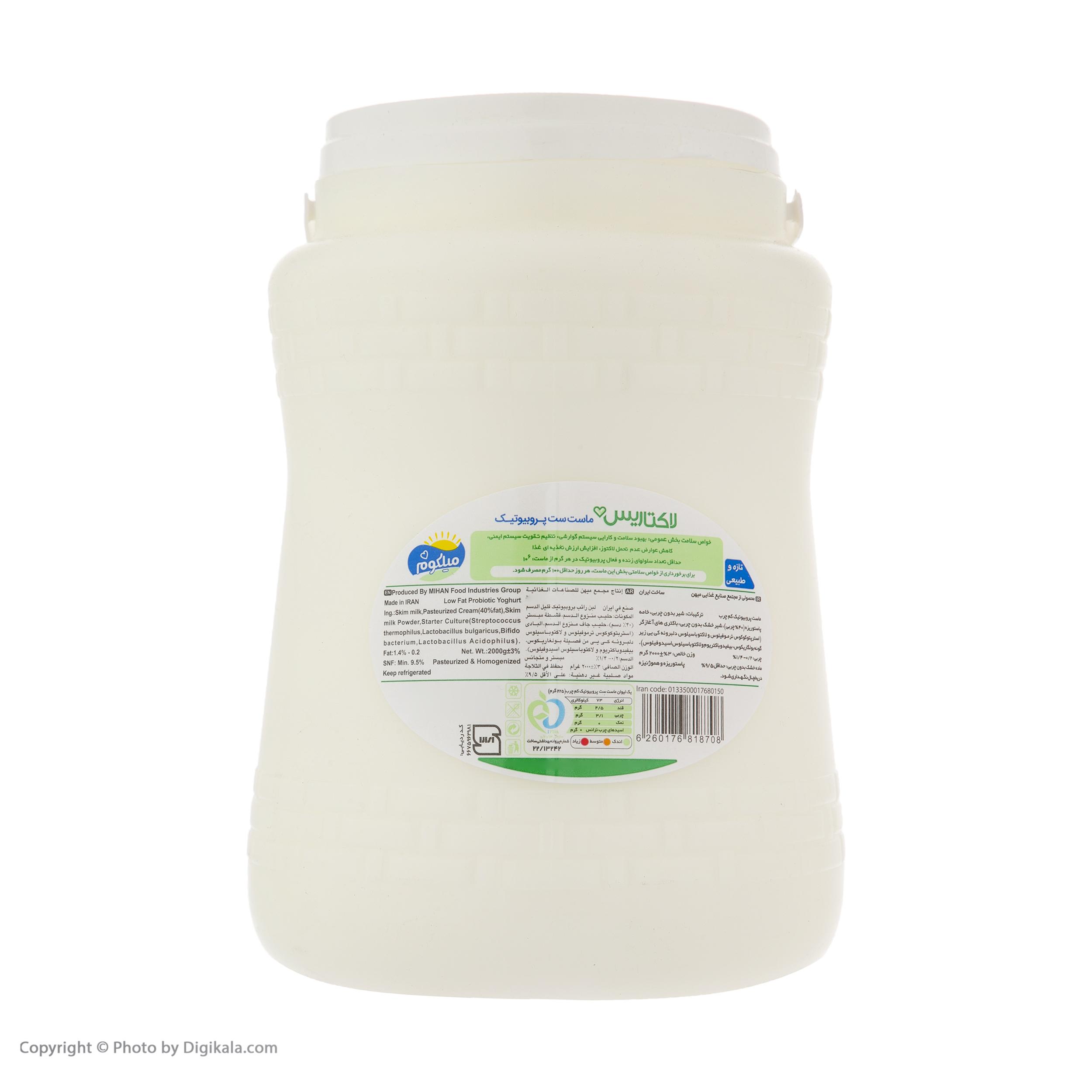 ماست ست لاکتاریس پروبیوتیک میهن مقدار 2 کیلو گرم main 1 8