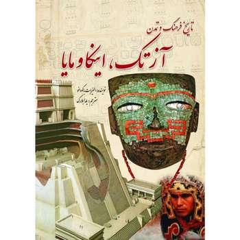 کتاب تاریخ فرهنگ و تمدن آزتک، اینکا و مایا اثر الیزابت باکودانو انتشارات سبزان