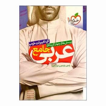 کتاب پرسش های چهار گزینه ای عربی جامع اثر جمعی از نویسندگان انتشارات خیلی سبز