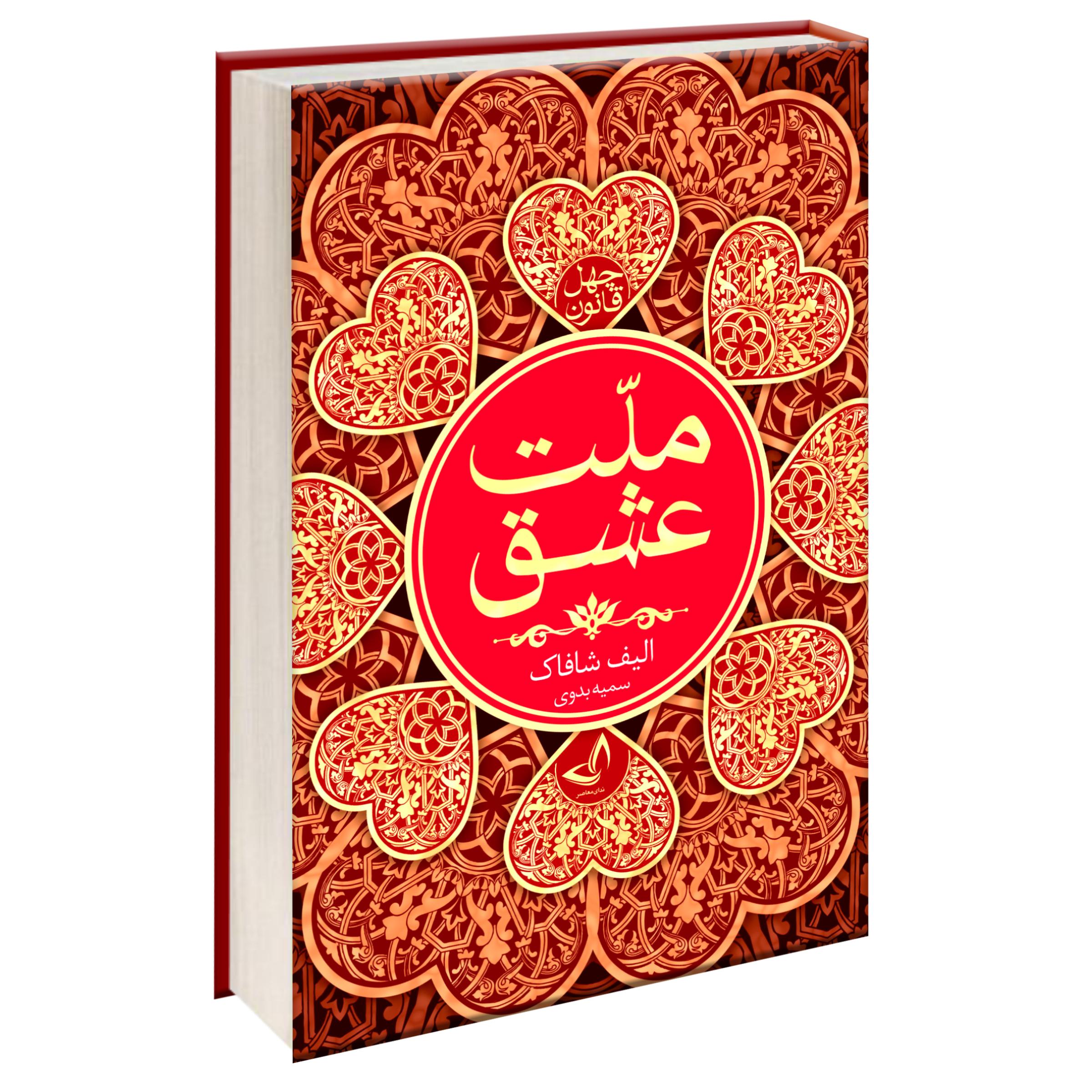 کتاب ملت عشق اثر الیف شافاک انتشارات ندای معاصر
