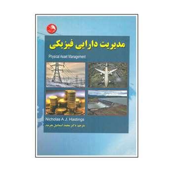 کتاب مدیریت دارایی فیزیکی اثر محمد اسماعیل هنرمند انتشارات آیلار