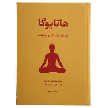 کتاب هاتا یوگا تمرینات مقدماتی و پیشرفته اثر سوامی ساتیاناندا ساراسوانی انتشارات فراروان