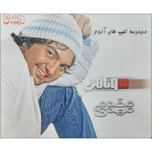 آلبوم موسیقی مجموعه کلیپ های سونامی اثر مهدی مقدم
