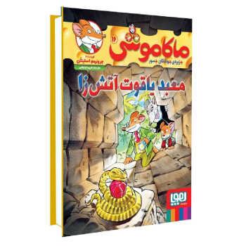 کتاب ماکاموشی معبد ياقوت آتش زا اثر جرونیمو استیلتنانتشارات هوپاجلد 16