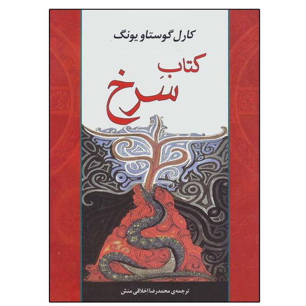 کتاب سرخ اثر کارل گوستاو یونگ نشر مصدق