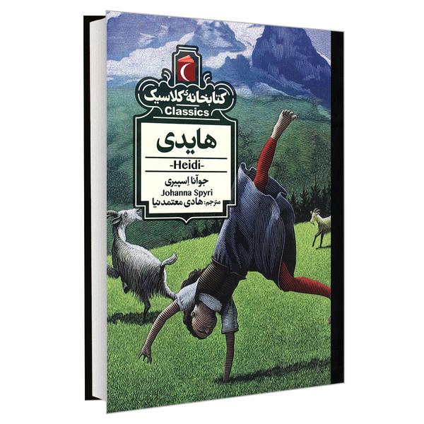 کتاب کتابخانه کلاسیک هایدی اثر جوآنا اسپیری نشر محراب قلم