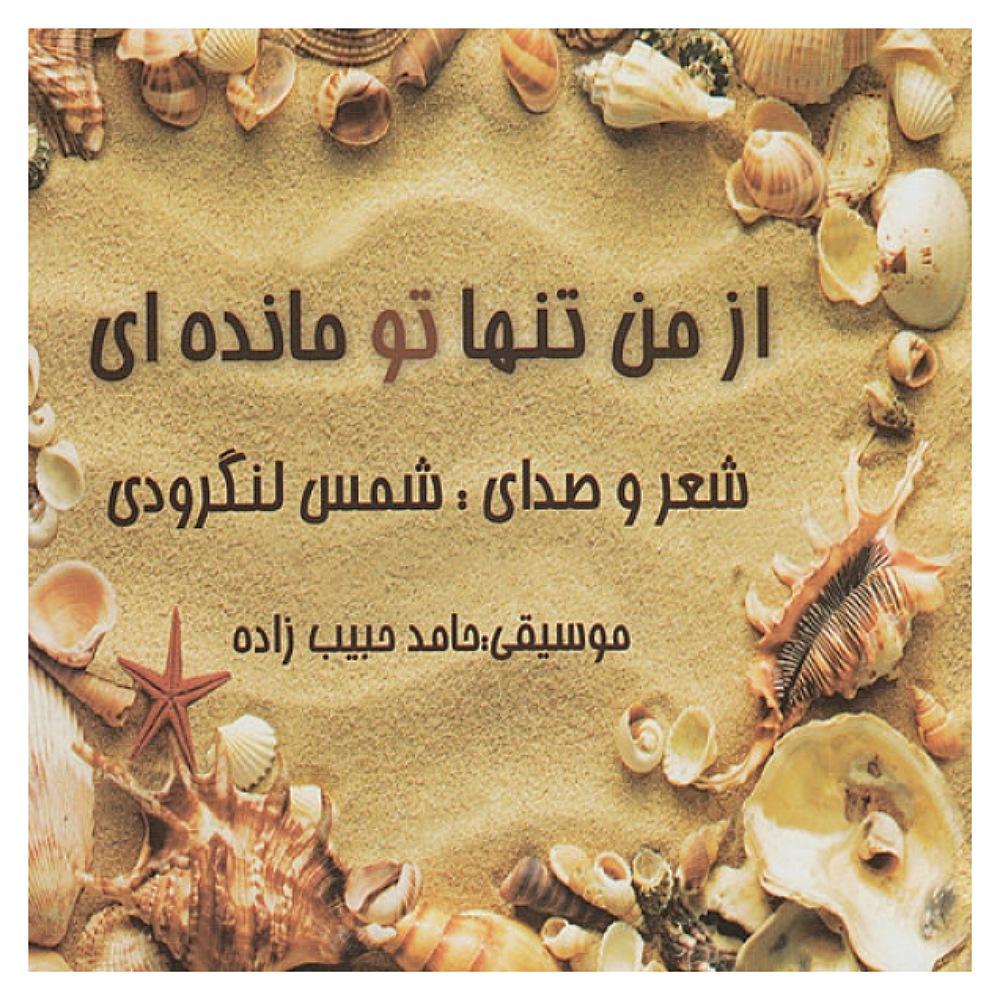 آلبوم موسیقی از من تنها تو مانده ای اثر شمس لنگرودی