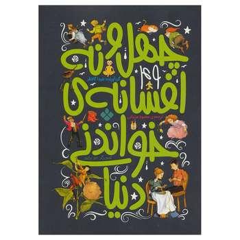 کتاب چهل و نه افسانه خواندنی دنیا اثر بلیدا گالاهر انتشارات پنجره