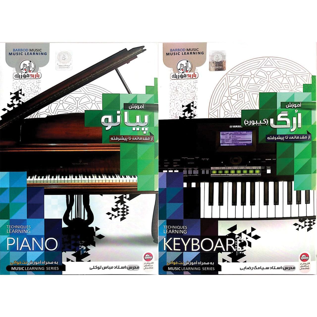 نرم افزار آموزش پیانو نشر باربد به همراه نرم افزارآموزش ارگ و کیبورد نشر آوای باربد