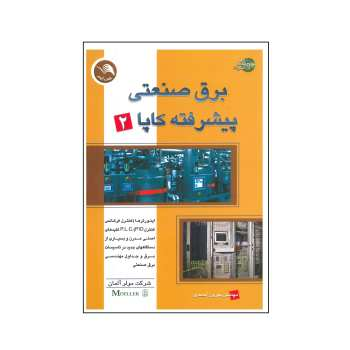 کتاب برق صنعتی پیشرفته کاپا اثر شرکت مولر انتشارات آیلار جلد 2