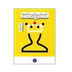 کتاب داستان پردازی با داده ها راهنمای مصور سازی داده ها برای حرفه ای ها در کسب و کار اثر کول ناسبامر نافلیک انتشارات آریاناقلم