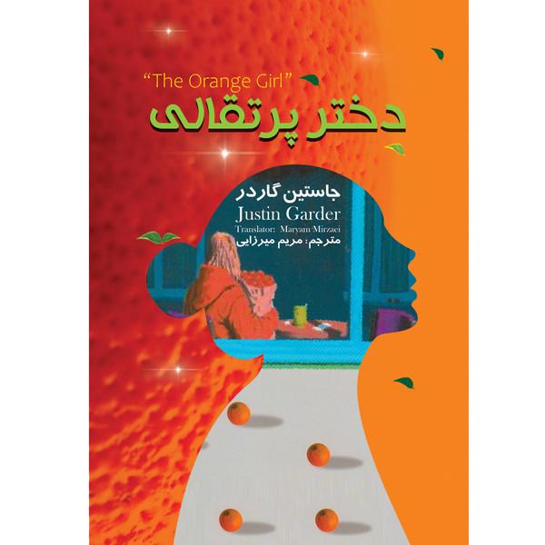 کتاب دختر پرتقالی اثر یوستین گاردر انتشارات نگین ایران